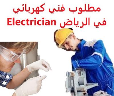 وظائف السعودية مطلوب فني كهربائي في الرياض Electrician