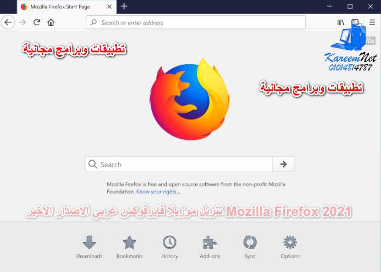 تنزيل موزيلا فايرفوكس عربي الاصدار الاخير Mozilla Firefox 2021