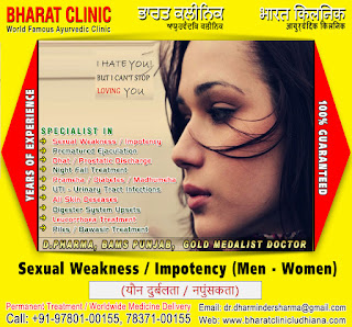 Sexual Weakness Medicine Doctors Treatment Clinic in India Punjab Ludhiana +91-9780100155, +91-7837100155 http://www.bharatclinicludhiana.com
