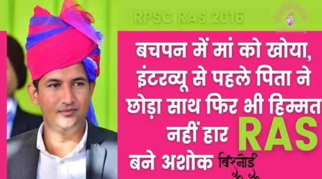 RAS Ashok Kumar Bishnoi | आरएएस अशोक बिश्नोई