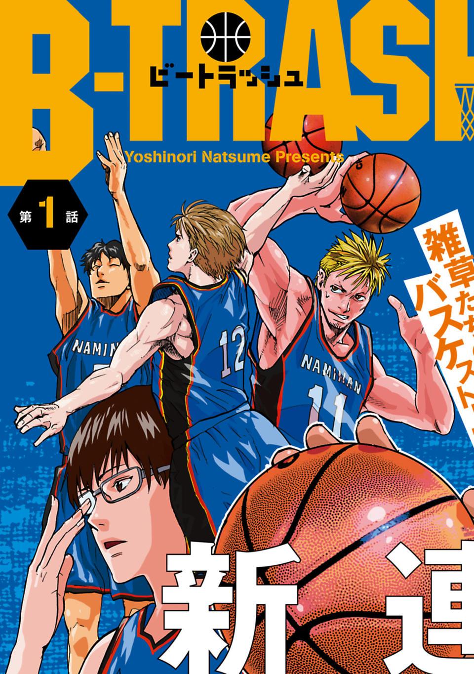 B-Trash!! Manga