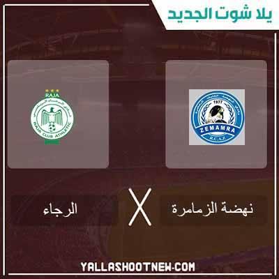 مشاهدة مباراة الرجاء ونهضة الزمامرة بث مباشر اليوم 24-02-2020 في الدوري المغربي