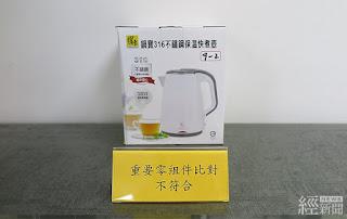 快煮壺檢測重要零件對比不符商品