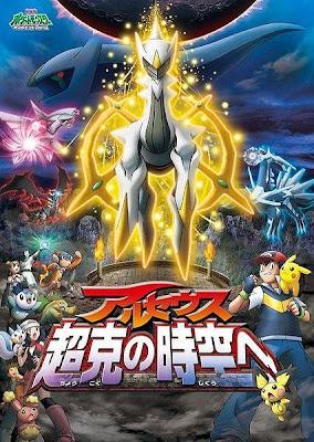 Pokémon 12: Arceus y la joya de la vida – DVDRIP LATINO
