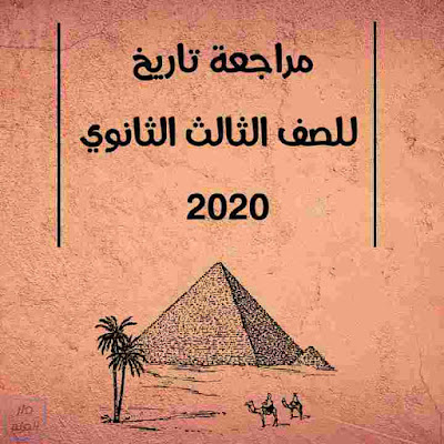 المراجعة النهائية تاريخ الصف الثالث الثانوى 2020