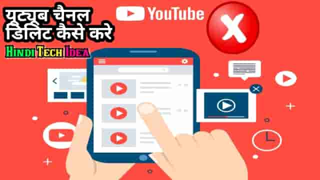 Youtube Channel Permanent Delet Kaise Kare