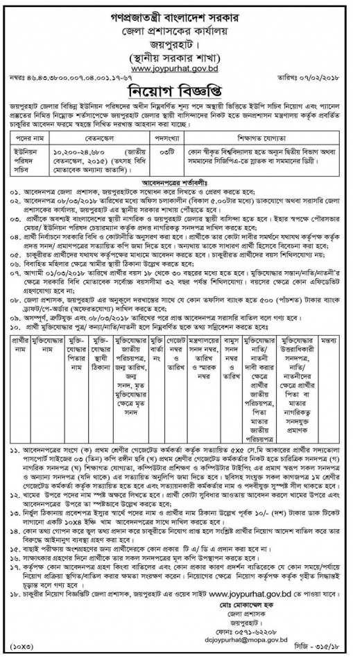 Joypurhat District  Union Parishad Secretary Job Circular 2018