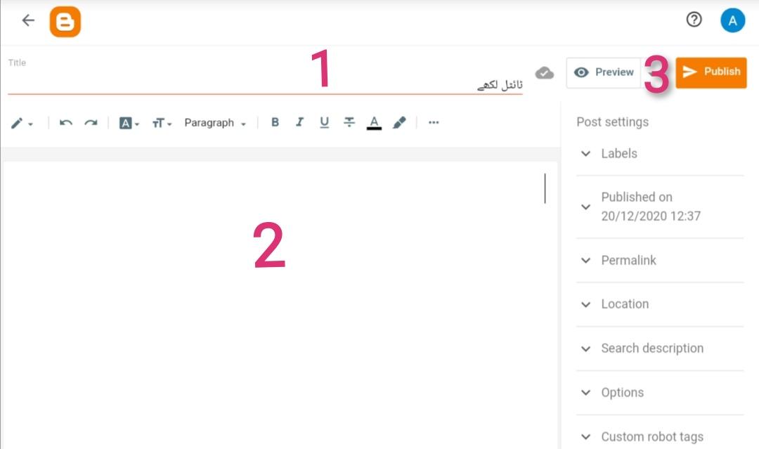 بلاگر Blogger میں نئی پوسٹ کیسے لکھے اسکی بنیادی معلومات. Blogger me post kaise likhe Blogging course in urdu