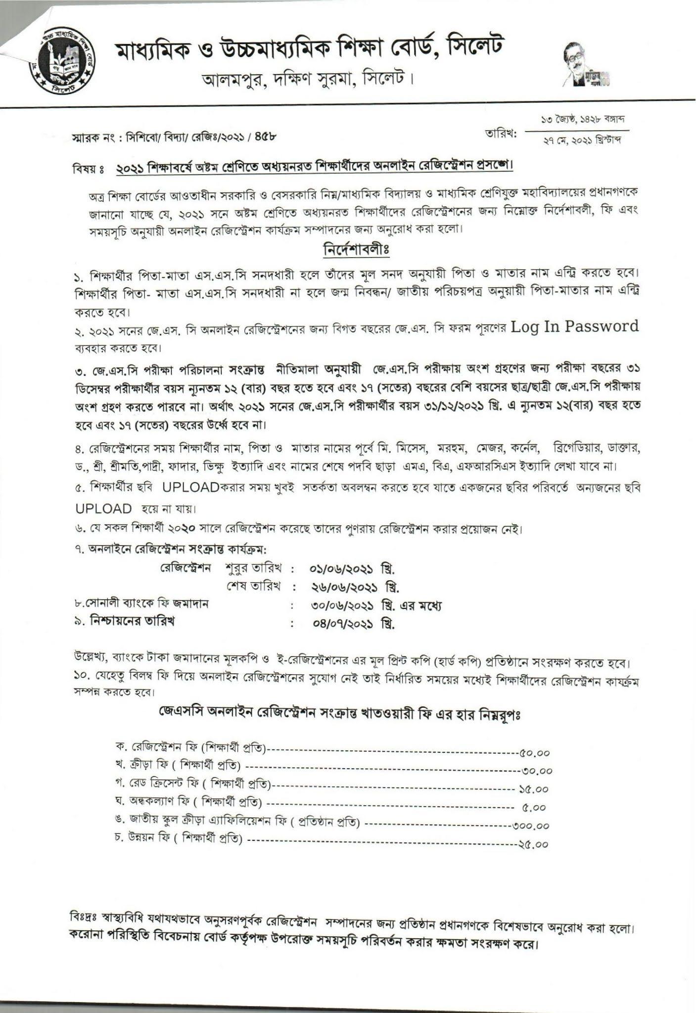 Class 8 Online Registration Notice