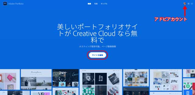 Adobe Portfolioホームページ