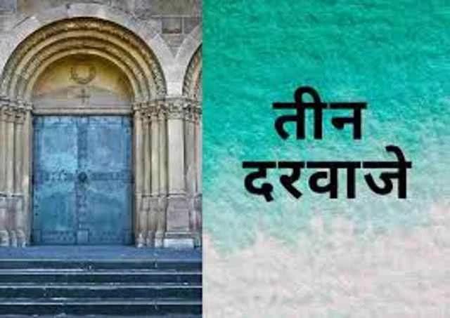 तीन दरवाजे की कहानी | Moral Stories in Hindi | Hindi Kahaniya
