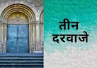 तीन दरवाजे की कहानी