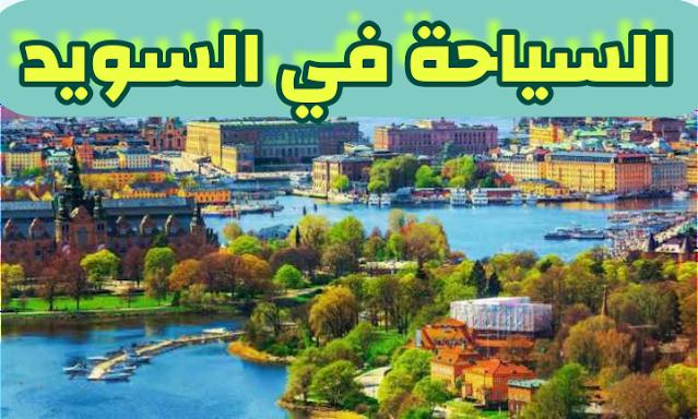 السياحة في السويد