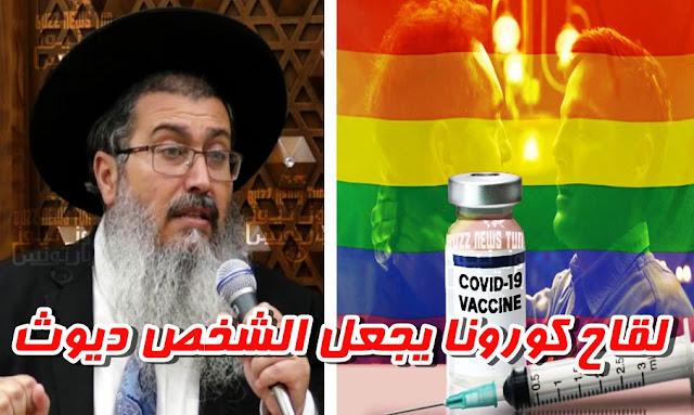 Israel's Orthodox Rabbi Says Covid-19 Vaccine Will Turn People Gay
