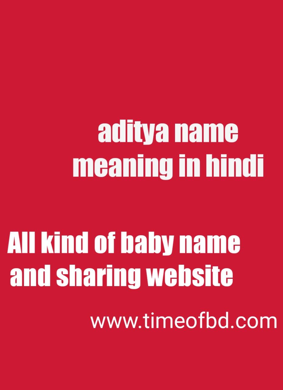 aditya name meaning in hindi,aditya ka meaning, aditya meaning in hindi dictionary, meaning of aditya in hindi