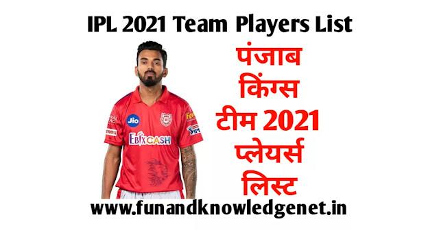 Punjab Kings Players 2021 List in Hindi - पंजाब किंग्स प्लेयर्स लिस्ट 2021