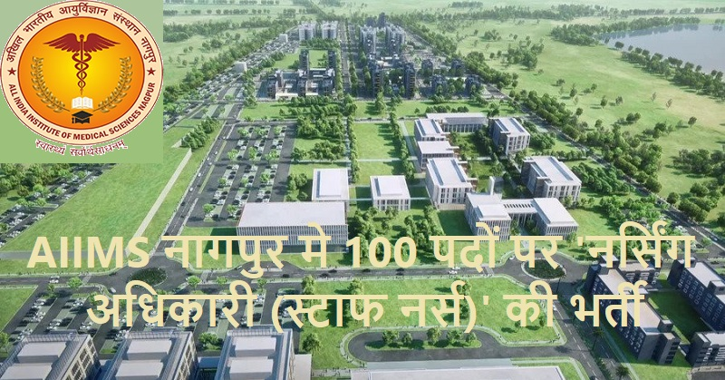 AIIMS Nagpur jobs 2020