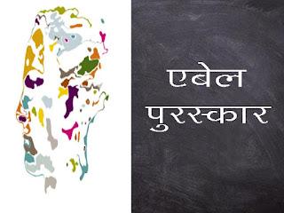 Abel Prize Details in Hindi