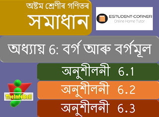 Class: 8, Lesson: 6, বৰ্গ আৰু বৰ্গমূল, Exercise 6.1, 6.2 and 6.3| Math Solutions | Assamese