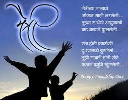 Friendship day msg in Marathi