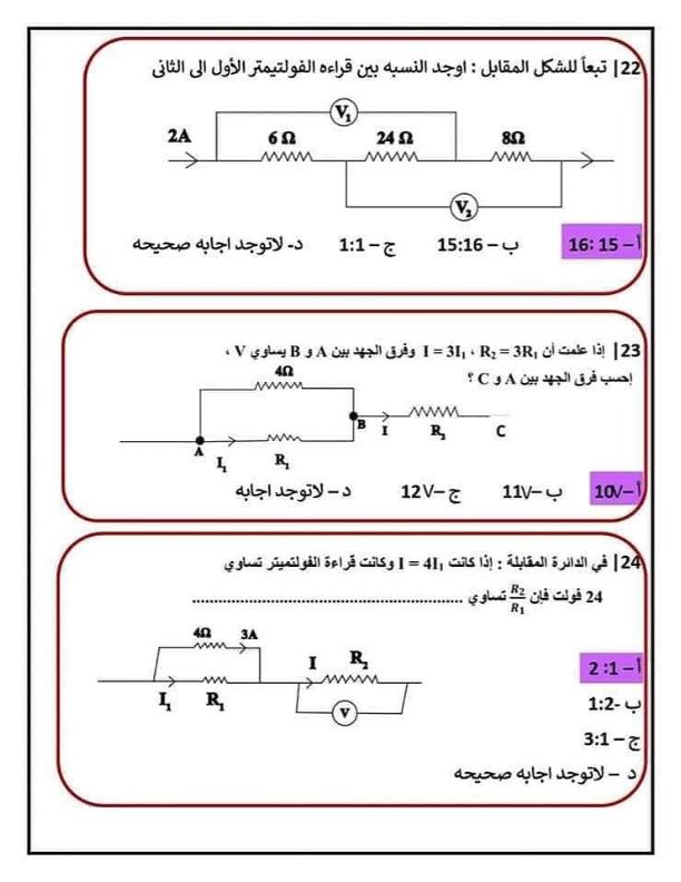 امتحان فيزياء بالإجابات للثانوية العامة 2021 أ/ محمد جابر %25D9%2586_006