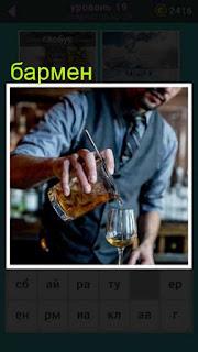 бармен мужчина наливает вино в рюмку 19 уровень 667 слов