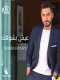 Tamer Hosni-3esh Besho2ak 2018