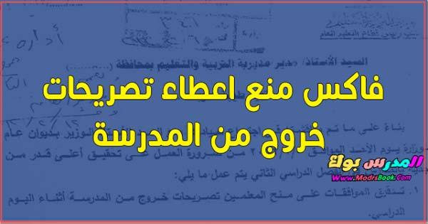 التعليم حظر منح تصاريح خروج من المدرسة والتصريحان بيوم خصم وتفاصيل آخري