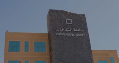 جامعة الملك خالد تغيير الدرجة العلمية