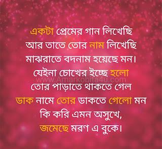 Ekta Premer Gaan Likhechi Lyrics
