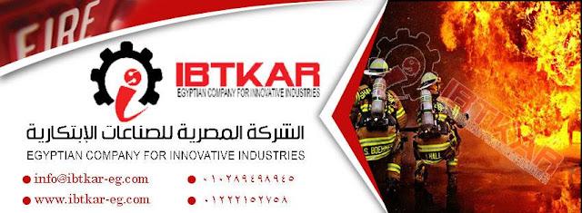 وظائف خالية فى الشركة المصرية للصناعات الابتكارية فى مصر 2021