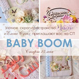 https://muscariscrap.blogspot.ru/2016/05/baby-boom-1.html