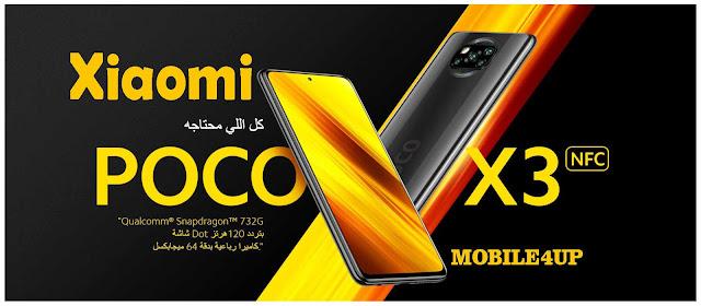 Xiaomi Poco X3 NFC سعر ومواصفات شاومى بوكو إكس ثرى