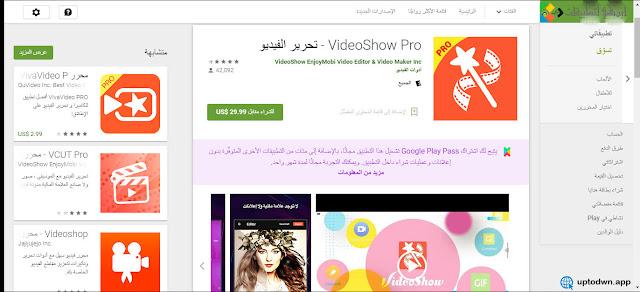 VideoShow Pro |اخيرا تحميل تطبيق videoshow apk pro النسخة المدفوعة مجانا
