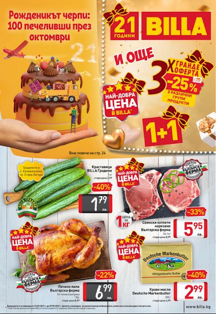 BILLA промоции, каталози и брошури от 23-29.09 2021 → Рожденникът  Черпи 1+1 Подарък   3x ГРАНДЕ ОФЕРТИ