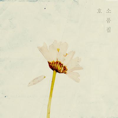 HOSO – 소품집 – EP