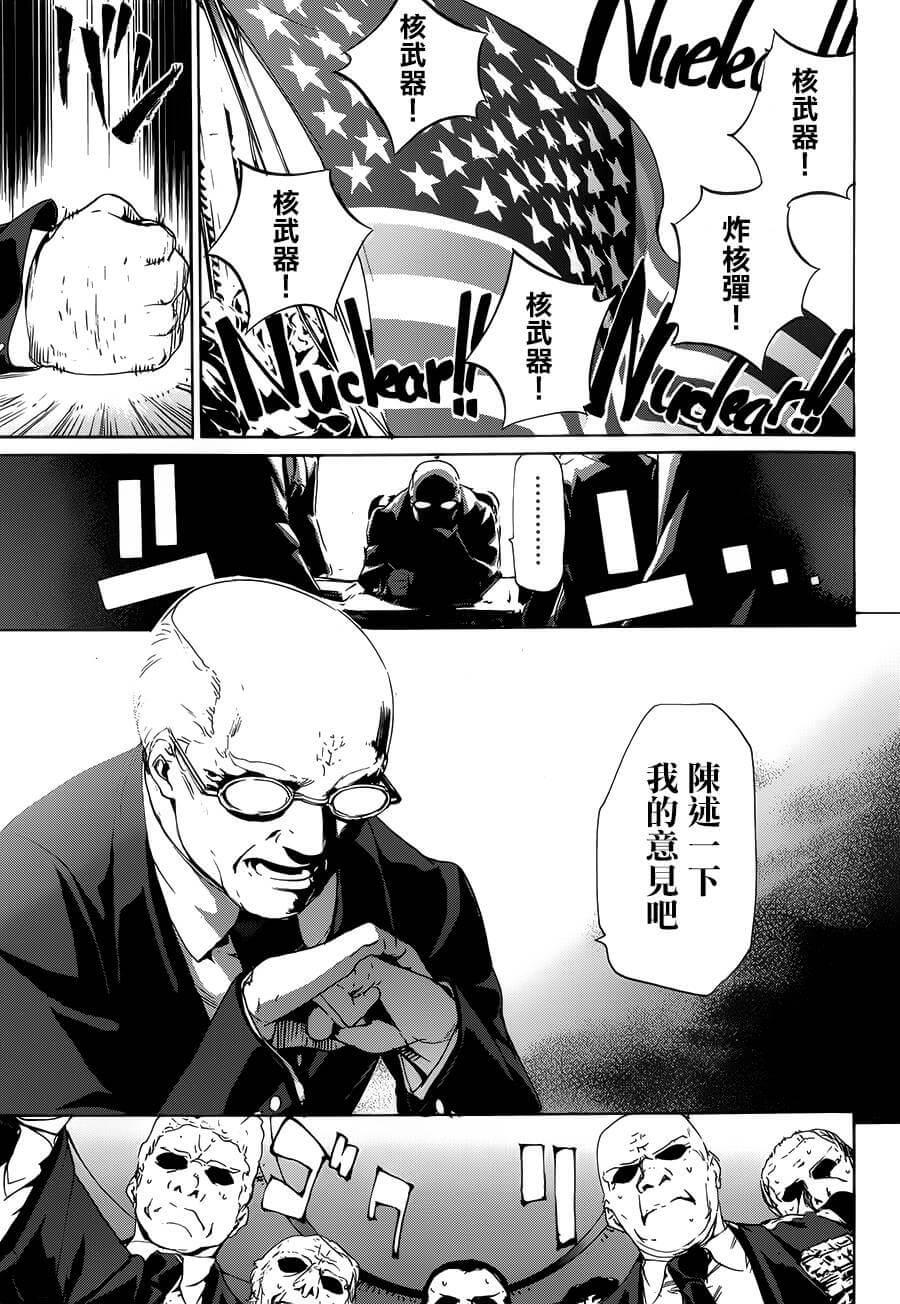 禁忌咒紋: 47话 - 第24页