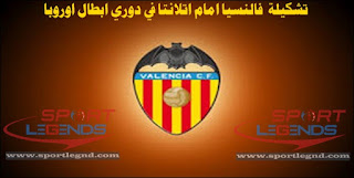 فالنسيا,برشلونة,ريال مدريد,برشلونة وفالنسيا,برشلونة اليوم,اخبار برشلونة اليوم,الدوري الاسباني,ريال مدريد اليوم,اخبار برشلونة,تشكيلة برشلونة,ريال مدريد وفالنسيا,مباراة اليوم,ميسي,تشكيلة برشلونة اليوم,القنوات الناقلة,مباراة,صفقات برشلونة,برشلونه