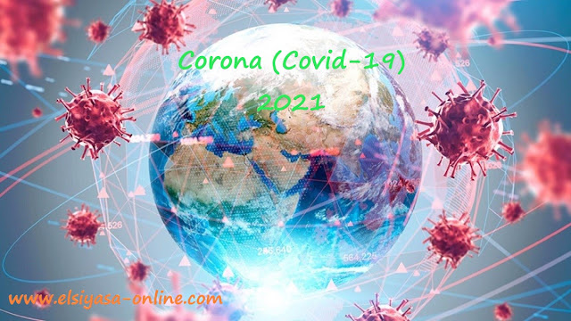 فيروس كورونا- covid-19- الإعراض- العلاج- اللقاح- الأوبئة- الجائحة-