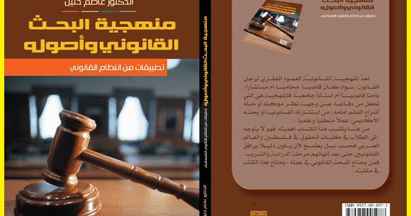 مدخل القانون العقاري pdf