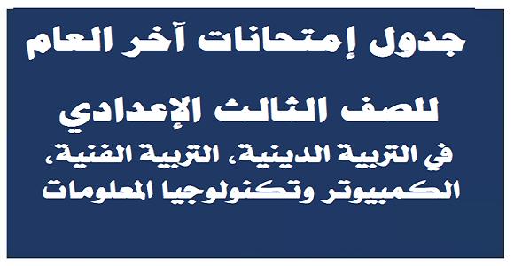 مواعيد امتحانات الفصل الدراسي الثاني للشهادة الاعدادية