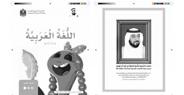 كتاب النشاط في اللغة العربية للصف الثاني الفصل الدراسي الاول
