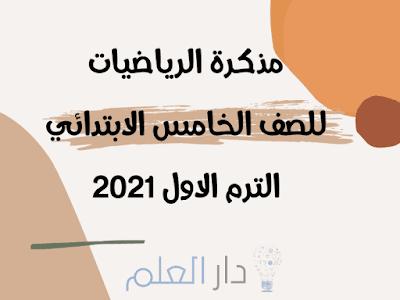 مذكرة رياضيات للصف الخامس الابتدائي الترم الأول 2021