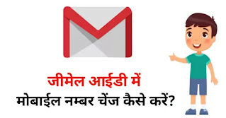 how to change mobile number in gmail?