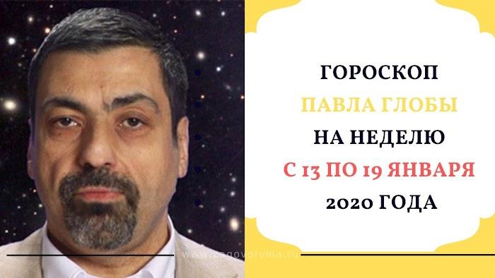 Гороскоп Павла Глобы на неделю с 13 по 19 января 2020 года