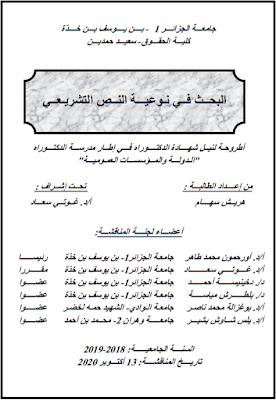 أطروحة دكتوراه: البحث في نوعية النص التشريعي PDF
