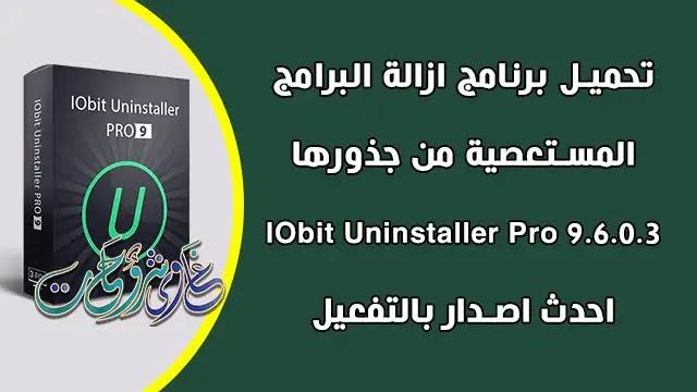تحميل وتفعيل IObit Uninstaller Pro 9.6.0.3 Full Version مع كود التفعيل.