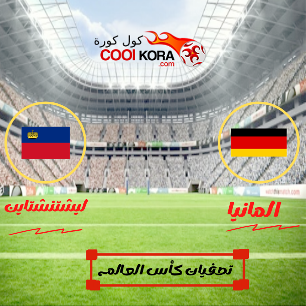 كول كورة تقرير مباراة ارمينيا أمام ألمانيا cool kora تصفيات كأس العالم