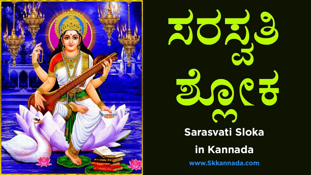 ಸರಸ್ವತಿ ಶ್ಲೋಕ - Sarasvati Sloka in Kannada