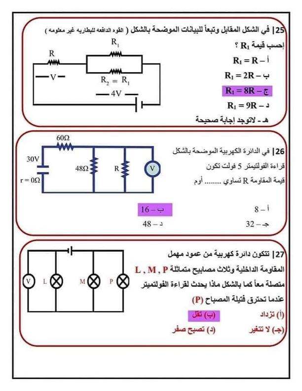 امتحان فيزياء بالإجابات للثانوية العامة 2021 أ/ محمد جابر %25D9%2586_007